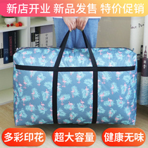 Printed Oxford Butt cotton quilt collection bag clothes moisture-proof woven bag quilt dust-reinforced carry-on moving bag