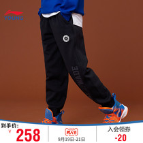 Li Ning childrens clothing Wei pants male big boy 2019 New 7-12 years old Wade Series mens knit sports trousers
