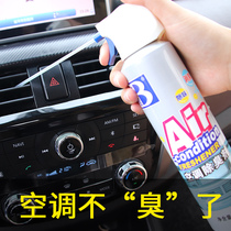 Automobile air conditioner cleaning agent outlet deodorant antibacterial dispense spray pipe odor elimination evaporator