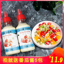 Anhui small kitchen salad sauce home squeeze bottle fruit vegetables sweet taste salad sauce burger sushi Sala sauce