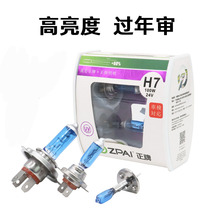 Super bright 12v24v car headlight distance light bulb 4500K super bright white light H1H4H7 gold light front fog lamp