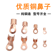 Car copper nose pure copper open nose wire nose copper terminal copper connector nose thickened copper tail battery buckle