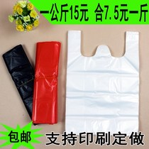 Thickened white plastic bag transparent food bag packing bag shopping bag vest convenient bag vest bag custom logo