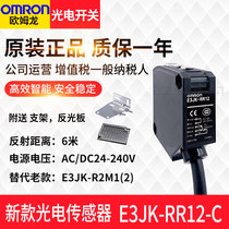 Original genuine Omron OMRON photoelectric switch e3jk-RR12-C alternative R2M1 R2M1-ZH