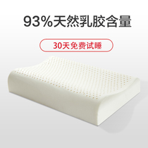 Latex pillow Thailand imported natural rubber cervical spine memory pillow a pair of Home Single Double low pillow