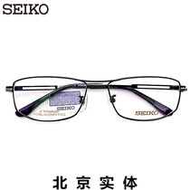 6d5c398c37e Seiko glasses frame SEIKO full frame pure titanium business leisure myopia  male models ultra-light