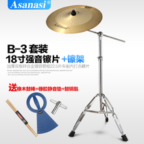 18-inch cymbal strong sound cymbal kit Crash treble Ting Ting cymbal cymbal oblique cymbal frame fork support shelf drum