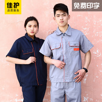 Short-sleeved overalls suit male Summer engineering labor insurance clothing factory workshop repair auto repair clothes on the factory clothing tooling