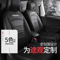 Volkswagen Tiguan L cushion seat cover 2018 special car fully enclosed leather Four Seasons universal seat cushion seat cover