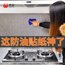 Self-adhesive waterproof kitchen anti-oil stickers high-temperature kitchen stove cabinet hood wall stickers aluminum foil foil wallpaper