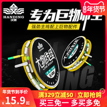 Han Ding large line set set of high-grade fish Sturgeon giant finished line group to strengthen accessories Super pull main line