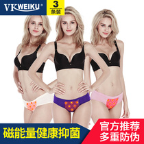 VKWEIKU British guard pants official genuine silver ion antibacterial lady panties Mordale unmarked triangle bottom pants