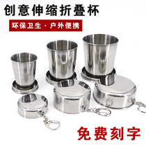 Travel folding Cup outdoor Cup wash portable mini wine glass creative compression cup stainless steel retractable Cup