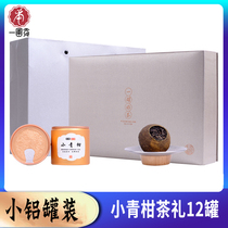 Small bubble canned aged PU'er tea citrus tea Xinhui small green citrus tea gift box New Year custom gifts
