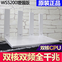 Huawei WS5200 enhanced version of the router dual Gigabit port quad-core dual-band wireless wifi home through the wall high-speed