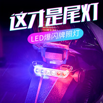 Electric motorcycle taillight battery car led flashing license plate brake lights colorful marquee lights modified general