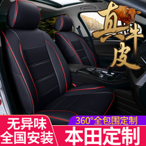 Honda crv Civic Accord Fei lingpai Feng fan xrv special leather seat cushion seat cover all-inclusive car seat cover