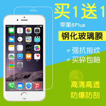iphone6Plus tempered film A1524 A1699 Apple 6sPlus phone rigid film 6Plus half screen mo