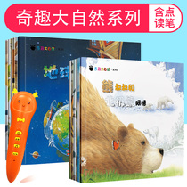 Read the full point pen matching point reading version of the funny nature 1 season Encyclopedia of animals and plants 2-3-6 years old infant children picture books childrens books Popular Science books enlightenment cognition