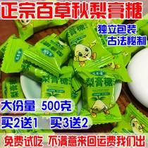 Authentic baicao qiuhuangzhuang pear paste sugar throat cool mint flavor sugar handmade 500g snacks sand board candy
