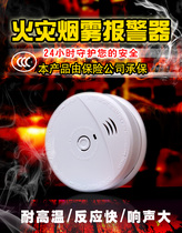 Smoke alarm home kitchen fire smoke sensor fire 3C fire equipment wireless smoke detector