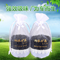 Car activated carbon bag car deodorant to formaldehyde car car supplies household dehumidification to smell bamboo charcoal bag