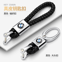 BMW keychain 5 Series GT525li1 Series 3 Series 320li7 series x1x3x4x5x6 leather car key chain ring
