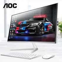 AOC one computer Home Office desktop 24-inch I3 8100 i5i7 LCD narrow edge high with Lenovo 22-one game ultra-thin host Asus full set of teaching one machine