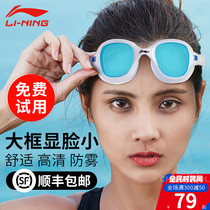 Li Ning goggles male large frame waterproof anti-fog high-definition swimsuit cap set female myopia swimming glasses adult diving equipment