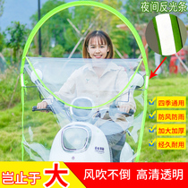 New electric motorcycle windshield transparent battery women pedal bike to increase the high front cover windbreaker