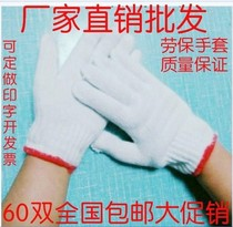 Labor insurance gloves cotton yarn cotton white cotton wear-resistant disposable work gauze sand machinery work Line male industry