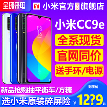 (Direct drop 200 coupons to send bracelet power)Xiaomi millet millet CC 9E mobile phone millet cc9e official flagship store network 8SE Beauty Youth Edition Red Rice n