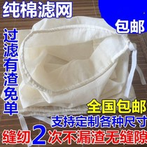 201920 sand bag material fabric pure cotton gauze kitchen gauze soy milk tofu filter cloth high-density cotton