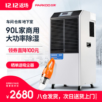 Baiao YDA-890EB dehumidifier industrial high-power dehumidifier dehumidifier drying dryer can be opened by votes