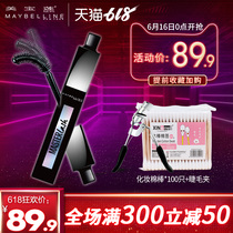 Maybelline mascara female waterproof slender curling is not easy to blooming encryption lengthened with the official flagship store