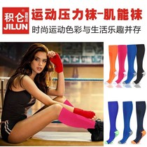 Running pressure 马拉松 marathon calf compression socks function professional socks female male leggings can exercise cross-country
