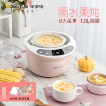 Bear Bear DDZ-C18D1 electric stew pot ceramic birds nest stew automatic household large capacity 3-4 people