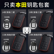 Honda Crown Road ten generations of civic Jie de yage lingpai XRV ingenious platinum Rui CRV leather car key case