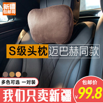 Xinjiang brother Benz s-Class Maybach car headrest car pillow neck four seasons universal pillow