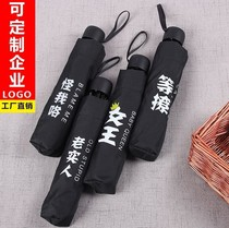 Advertising umbrella umbrella male personality custom trend student female small Qing new Korean version sunny dual folding umbrella black