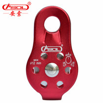 Anso outdoor fixed mountaineering single pulley lifting pulley cross climbing pulley aluminum orbiter