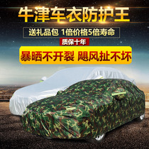 Nouvelle Mazda CX 4 oxford cloth camouflage clothing car cover antigel sunscreen car cover special thickening snow