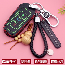 Geely di Hao GL Hakata gs Borui key bag Geely New Vision X6X3X1S1 new King Kong Automobile leather Sleeve