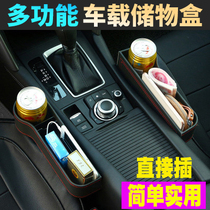 Car storage box car seat clip slot storage box car multi-purpose clip storage box supplies