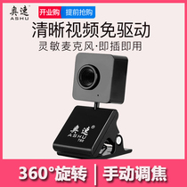 Austrian speed T60 Angel camera desktop computer HD network video built-in microphone Student Children Network class monitoring driving school invigilator live chat portrait capture USB free drive