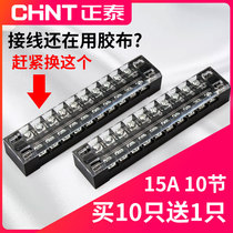 Zhengtai terminal block TB-1510 connector terminal block combined wiring row wire terminal block junction box