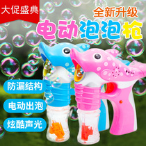 Children automatic blowing bubble gun artifact baby toys leak-proof electric colorful bubble stick leak-proof bubble machine