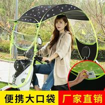 Motorcycle tram Peng electric two rounds of fully enclosed windproof rain shed battery shade umbrella car canopy car Peng