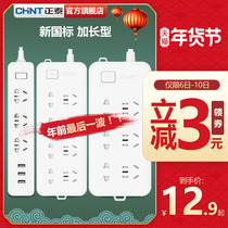 Zhengtai plug row socket panel porous drag line wiring board household multi-function USB flapper with long-term row