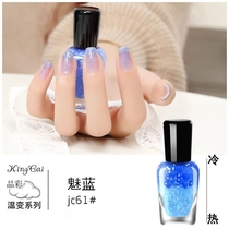 Fire cloud nail polish gradient nail polish temperature automatic nail oil temperature change nail oil glue non-toxic long-lasting